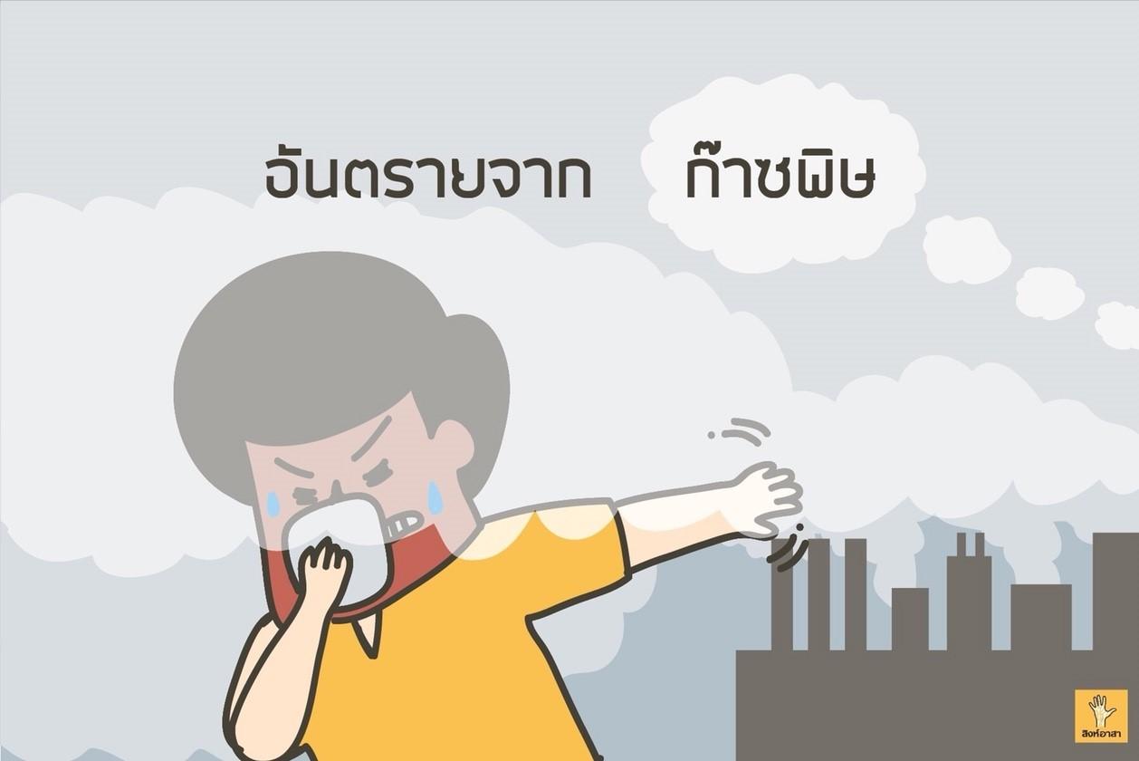 ก๊าซพิษ